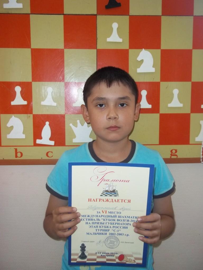 Азат грамота Кострома 2014